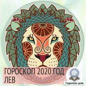 Гороскоп львов на новый 2020 год