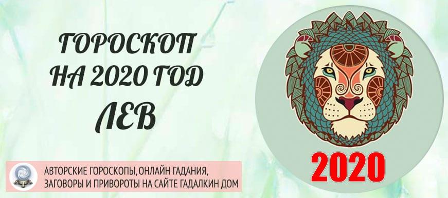 гороскоп Лев на 2020 год