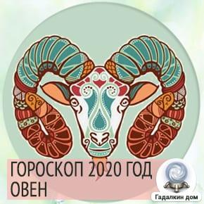 Гороскоп Овна на Новый 2020 год