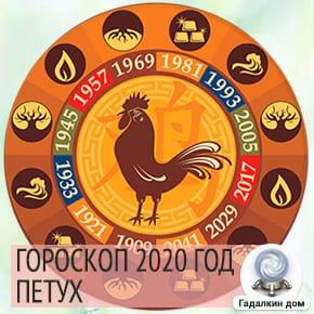 Гороскоп Петух 2020