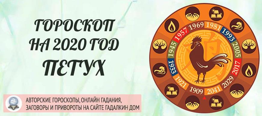 гороскоп Петух на 2020 год