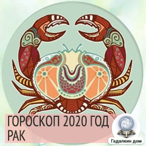 гороскоп для раков на 2020 год