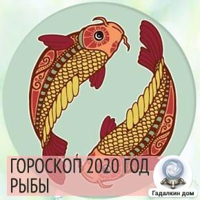 Гороскоп Рыб на новый 2020 год.