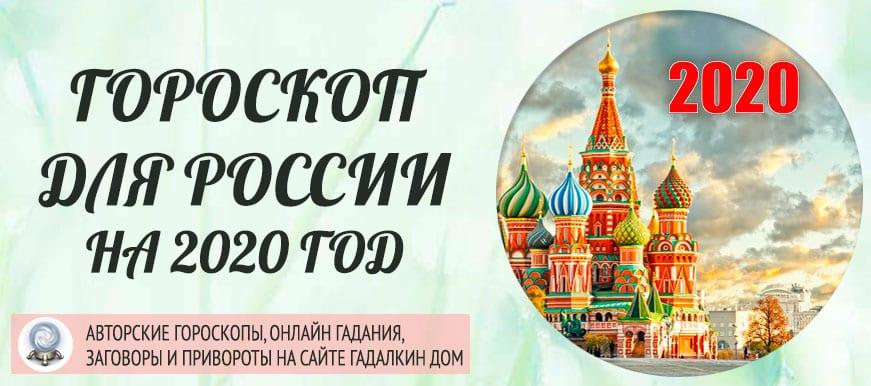 Гороскоп для России на 2020 год