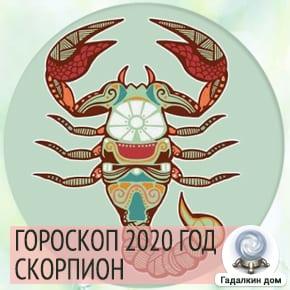Гороскоп скорпиона на 2020 год