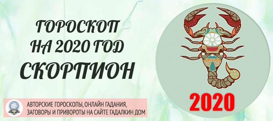 гороскоп скорпион на 2020 год