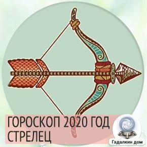 Гороскоп Стрельцов на новый год.