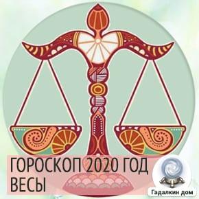 Гороскоп Весов на новый 2020 год