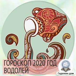 Гороскоп для Водолея на новый 2020 год