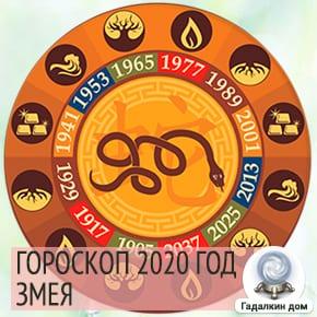 Гороскоп Змеи 2020