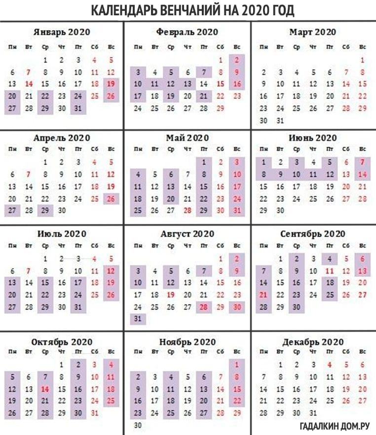 православный календарь венчаний на 2020 год