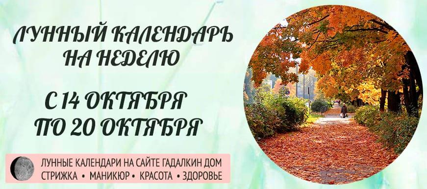 Лунный календарь на неделю с 14 октября по 20 октября благоприятные и неблагоприятные дни.
