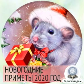 Новогодние приметы 2020