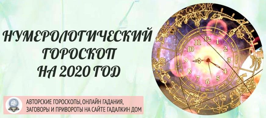 нумерологический гороскоп на 2020 год