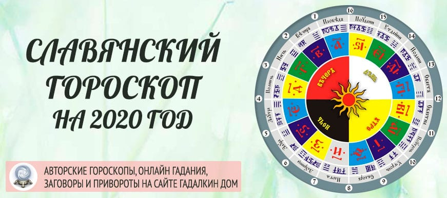 Славянский гороскоп 2020 год