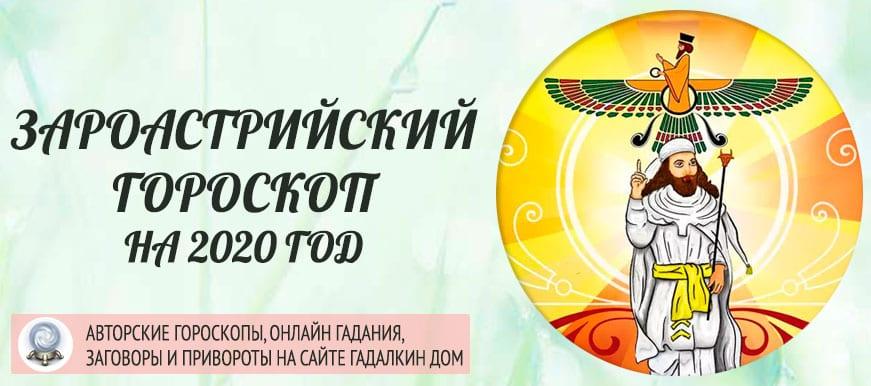 зороастрийский гороскоп на 2020 год
