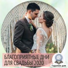 Благоприятные дни свадьбы в 2020 году