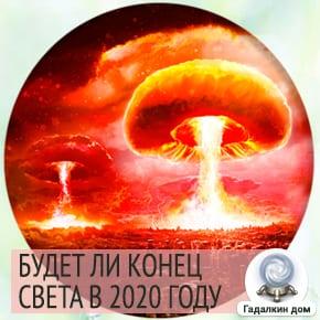 Предсказания экстрасенсов о конце света