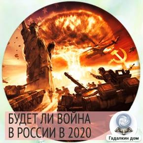 Предсказания о третьей мировой войне