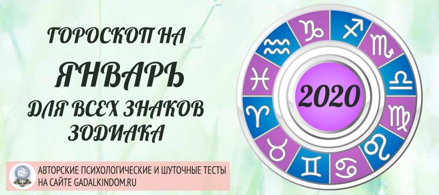 гороскоп на январь 2020