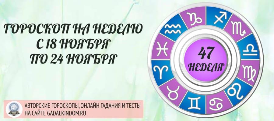 Гороскоп на неделю с 18 по 24 ноября 2019 года