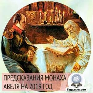 Пророчества Авеля на 2020 год