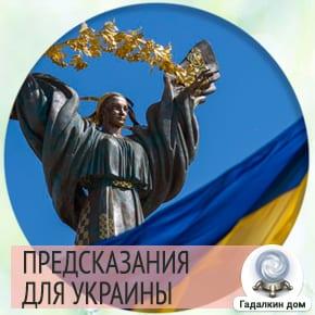 Предсказания для Украины 2020