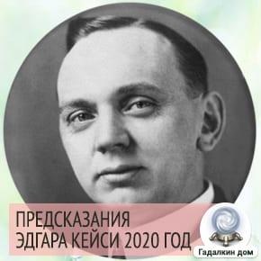 Эдгар Кейси предсказания о России