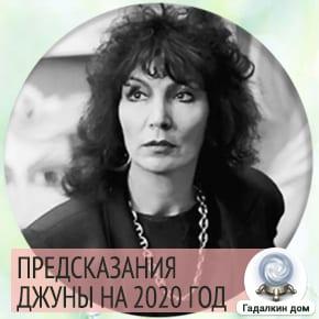 Предсказания джуны для Росии 2020