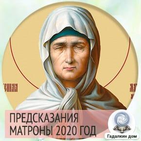 Матрона Московская о России 2020 года