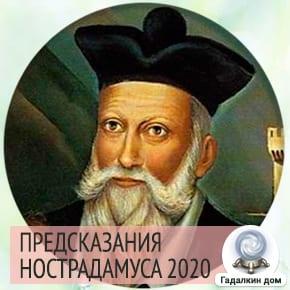 Нострадамус о России 2020