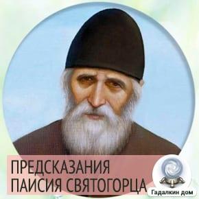 Пророчества Паисия Святогорца