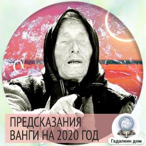 Ванга о России 2020 года