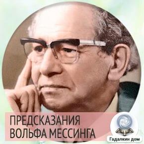 Вольф Мессинг о России 2020