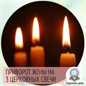 Приворот на 3 свечи