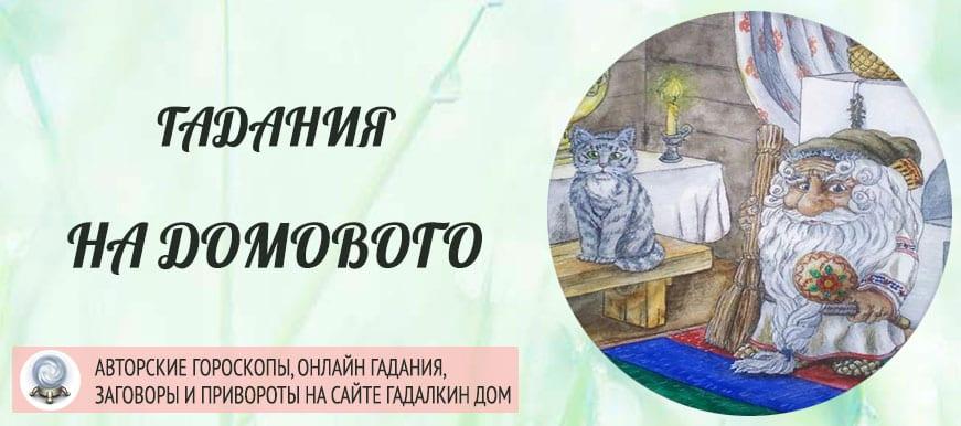 a domovogo - Как узнать есть ли в доме домовой с помощью ложек
