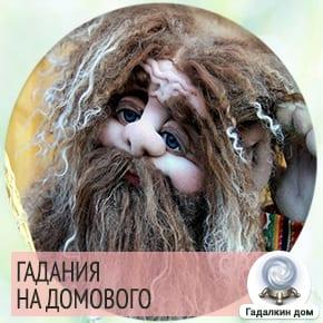 a domovogo2 - Как узнать есть ли в доме домовой с помощью ложек