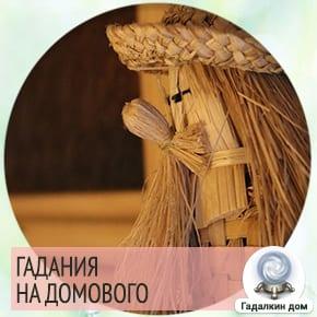 a domovogo3 - Как узнать есть ли в доме домовой с помощью ложек