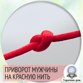 Приворот на мужчину на красную нить