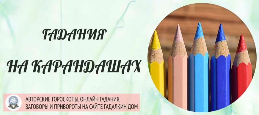 Гадания на карандашах