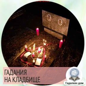 Гадание на кладбище на любовь