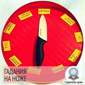 Гадание на ноже