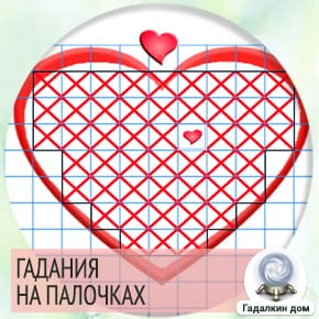 Гадание на палочках на любовь