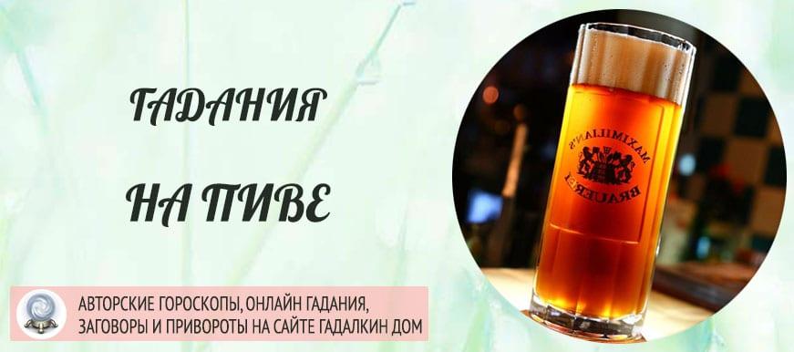 Гадания на пиве