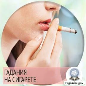 Гадание на сигарете на любовь