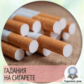 Гадание на сигаретах