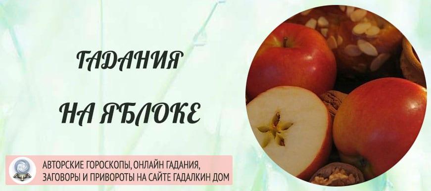 Гадание на яблоке