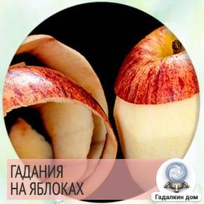 Гадание на яблоке на суженного
