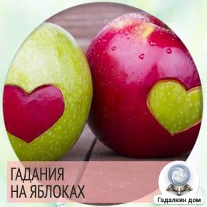 Гадание на яблоках на любовь