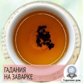 Гадание на чайной заварке